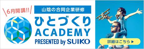 ひとづくりACADEMY開校 PRESENTED BY SUIKO