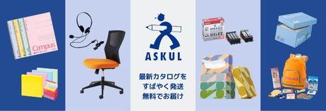 アスクル正規代理店・スイコー株式会社